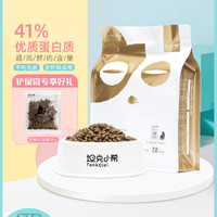 坦克小希鳟鱼鳕鱼无谷全期猫粮2kg