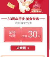移动端:限广州地区 招商银行  行庆有礼