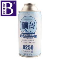 BOTNY 保赐利 B-2072-A 汽车空调制冷剂 R134a 250g