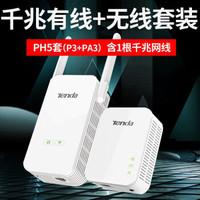 腾达千兆电力猫一对子母无线路由器wifi套装高清监控iptv机顶盒家用1000M电力线适配器PH3 【PH5 千兆有线+无线一对】