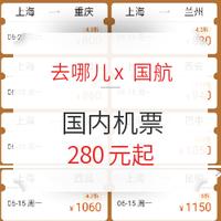 去哪儿网X中国国际航空国内24城促销