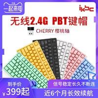 ikbc无线2.4G机械键盘办公打字cherry樱桃轴茶轴静音红轴W200/210