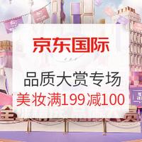 京东国际 全球精选 品质大赏专场