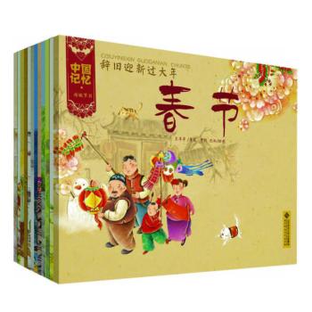 中国记忆 传统节日图画书全套12册 3-6岁幼儿童传统节日主题绘本