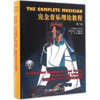 完全音乐理论教程(第2版)