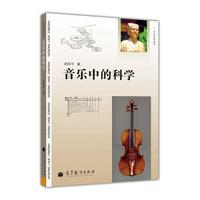 大众力学丛书:音乐中的科学