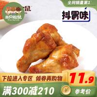 满减【三只松鼠_奥尔良小鸡腿160g】特产鸡肉食品零食小吃熟食