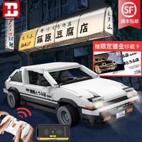 信宇 AE86汽车积木樂高拼装模型头文字D遥控赛车成年人高难度玩具