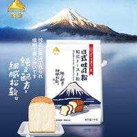 金山日式吐司粉1kg高筋面粉家用烘焙面包小麦粉日式吐司粉
