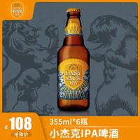 火石行者 小杰克IPA啤酒  美国进口啤酒 白啤 355ml*6瓶装
