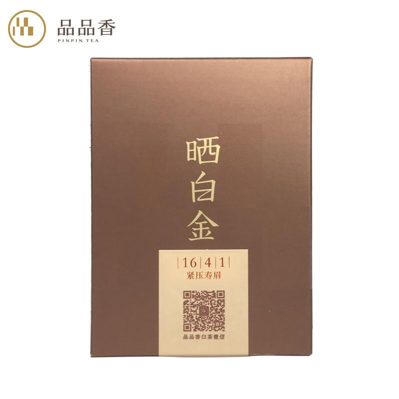 品品香 福鼎老白茶 晒白金1641 品鉴茶 20g