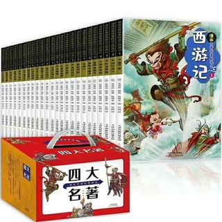 《四大名著》漫画彩图版 礼盒装24册