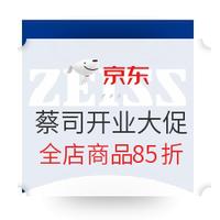 京东 蔡司自营旗舰店 开业全店85折