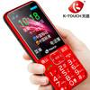 天语(K-Touch)N1S 全网通4G智能老人手机 超长待机 移动联通电信直板按键老年学生备用手机 典雅红