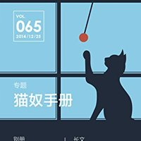 《知乎周刊·貓奴手冊》(總第 065 期) Kindle電子書
