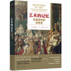 《艺术的记忆:名画背后的世界史》
