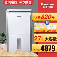 松下(Panasonic) F-YCL27C 家用卧室除湿机商用地下室抽湿机干衣吸除湿器可外接排水管
