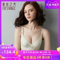夏娃之秀性感女美背文胸薄款调整型女士洞洞杯内衣聚拢厚小胸3621