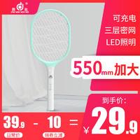DINGNENG 鼎能 DN-2069 大号电蚊拍 带灯可充电