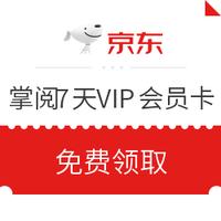 掌阅APP 7天VIP会员卡