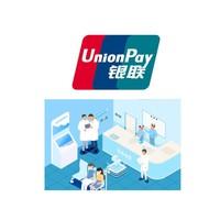 移动专享:限上海地区 银联  挂号/缴费扫码立减