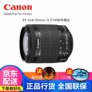 佳能(Canon)标准变焦镜头 EF-S18-55mm IS STM拆机镜头