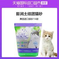 CatMagic喵洁客益生菌膨润土除臭结团猫砂低粉尘无香型14磅