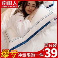 南极人酒店枕头男女成人护颈椎枕家用学生单人双人枕芯