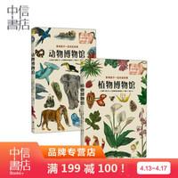 动物博物馆 植物博物馆 自然世界大百科儿童动植物演化历史DK儿童启蒙认知科普绘本图鉴 中信书店