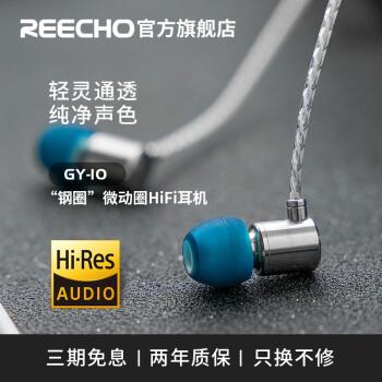 REECHO 余音GY-10 有线耳机入耳式电脑手机耳机线控防缠绕不锈钢 高音质HIFI耳机GY10 无麦版(银色)