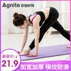 Agnite 安格耐特 FT801 初学者瑜伽垫