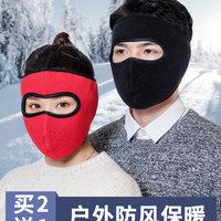 Yaso 全脸遮阳冰丝面罩 薄款