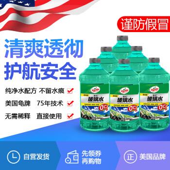Turtle Wax 龟牌 G-4120R 硬壳 玻璃水 0℃ 2L 6瓶装