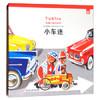 《交通工具立体书·小车迷》