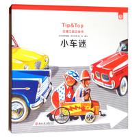 PLUS会员:《交通工具立体书·小车迷》