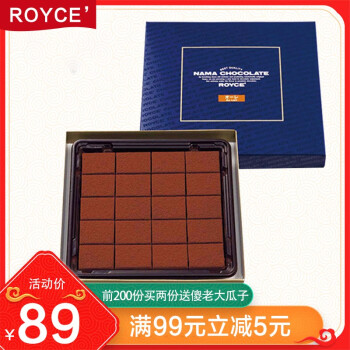 ROYCE' 生巧克力罗伊斯圣诞节 原味 125g