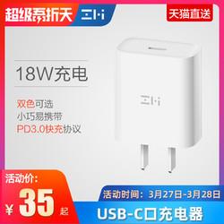ZMI 紫米 苹果PD快充头 适用于苹果iPhone8-12
