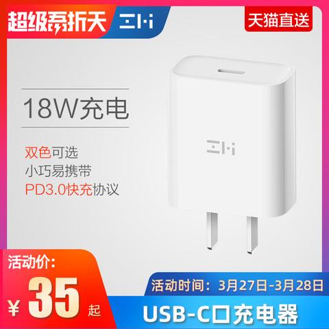 ZMI 紫米 PD快速充电器20W套装