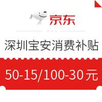 京东 深圳宝安消费补贴 促销活动