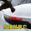 西曼雷特 FZJT-002 汽车车门防刮蹭免粘防撞条 4条装