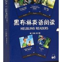 《黑布林英语阅读 高二年级 第2辑》(附mp3下载)