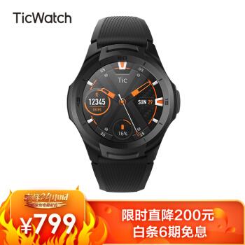 ticwatch S2 智能手表 影黑