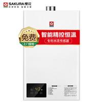 SAKURA 樱花 JSQ30-L012 燃气热水器 16升