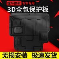 金科 塑钢发动机下护板 标准型