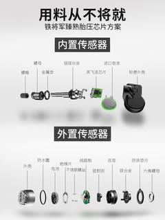 铁将军 X1 无线外置 胎压监测器