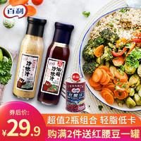 百利2瓶沙拉酱水果蔬菜青梅0脂肪低脂家用芝麻酱料寿司油醋汁组合