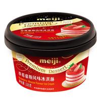 明治(meiji)草莓慕斯风味冰淇淋 100g/个 高级杯装