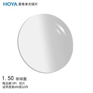 HOYA 豪雅 豪雅(HOYA)单光非球面眼镜片1.50 唯品膜(VP)树脂远近视配镜一片装现片