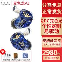 QDC变色龙v3ANOLE三单元动铁耳机QDC V3入耳式HIFI专属定制私模LOGO刻字耳返可换线发烧高音质有线