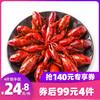 易果生鲜 小霸龙 麻辣味小龙虾 净虾 500g